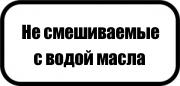 Неводосмешиваемые-180x86