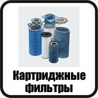 Картриджные фильтры1