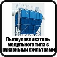 Пылеулавливатель модульный с рукавными фильтрами