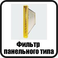 Фильтр панельного типа1